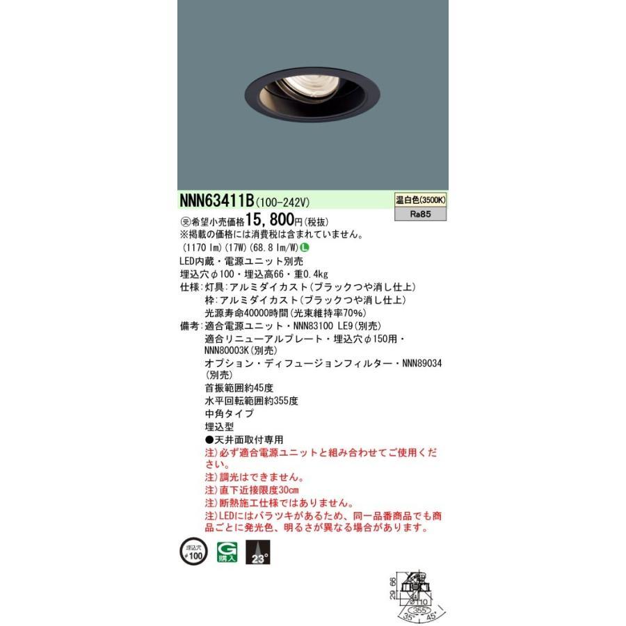 Panasonic パナソニック 天井埋込型 LED ユニバーサルダウンライト NNN63411B リコメン堂 - 通販 - PayPayモール
