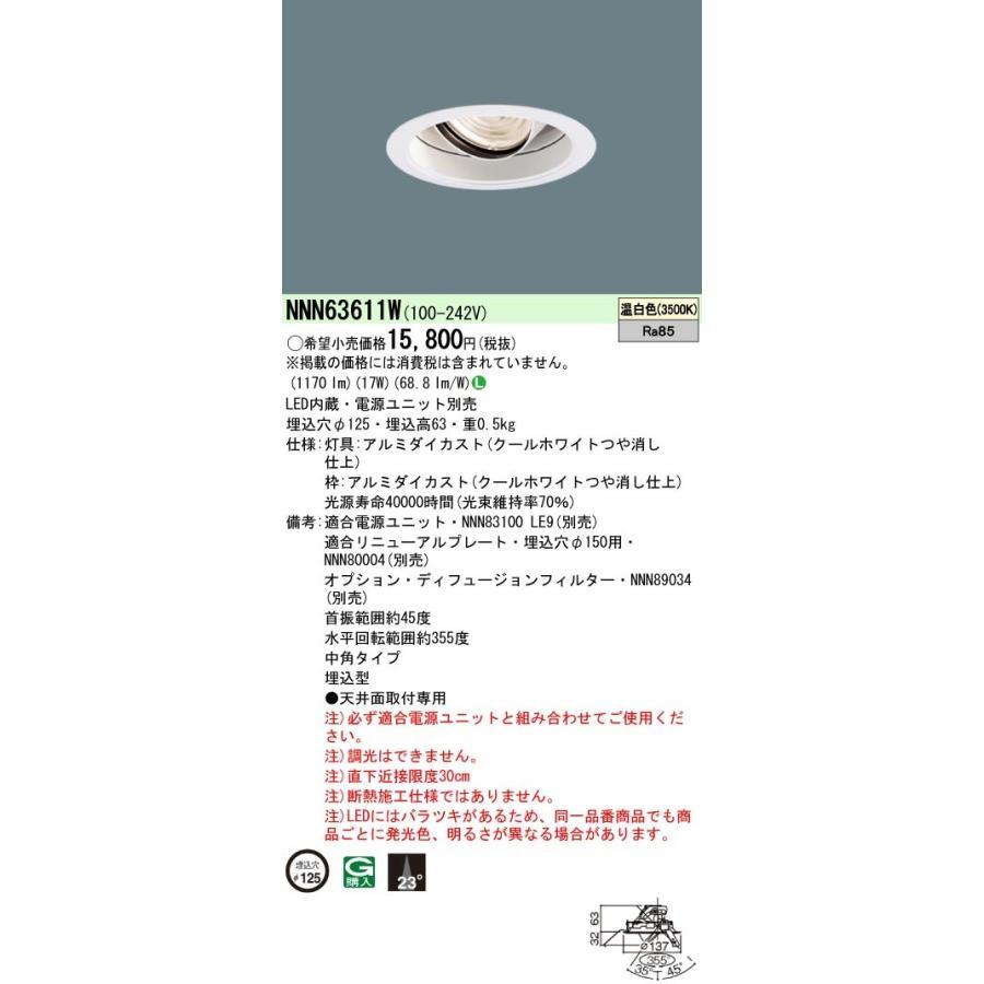 Panasonic パナソニック 天井埋込型 LED ユニバーサルダウンライト NNN63611W リコメン堂 - 通販 - PayPayモール