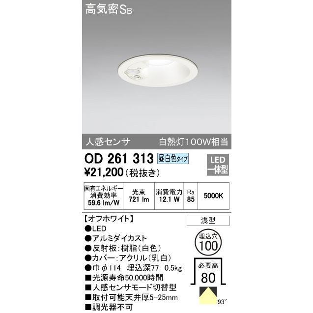 ODELIC オーデリック ダウンライト OD261313 リコメン堂 - 通販 - PayPayモール