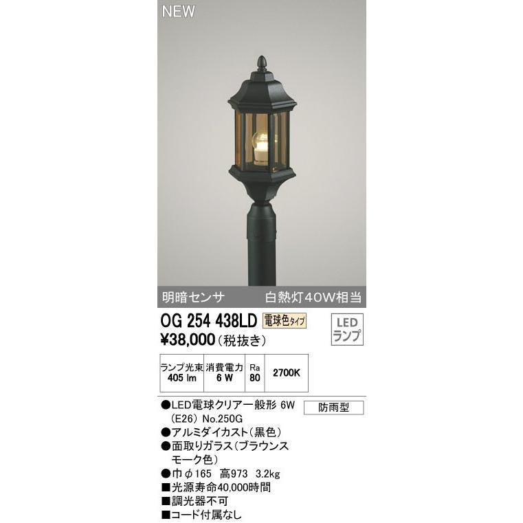 ODELIC オーデリック エクステリアライト OG254438LD