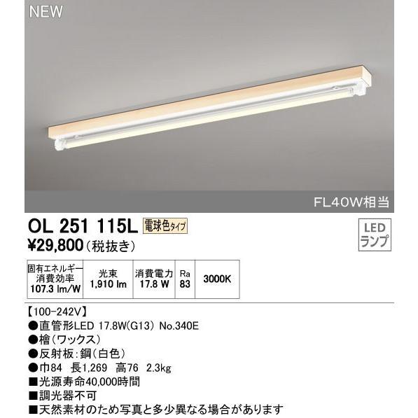 ODELIC オーデリック ベースライト OL251115L