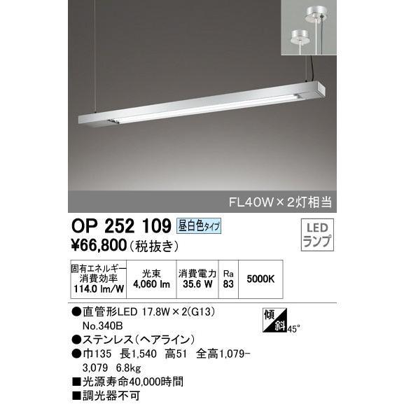 ODELIC ODELIC オーデリック ペンダント OP252109