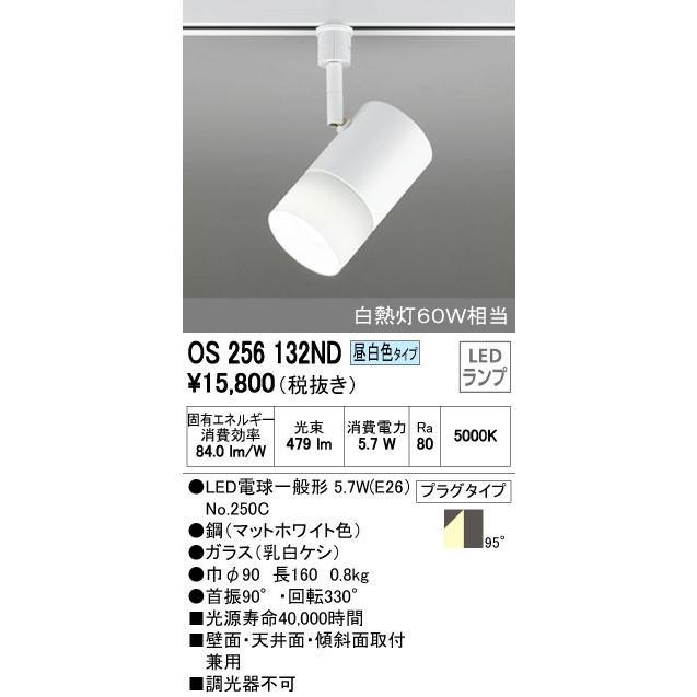 ODELIC オーデリック オーデリック オーデリック スポットライト OS256132ND 699