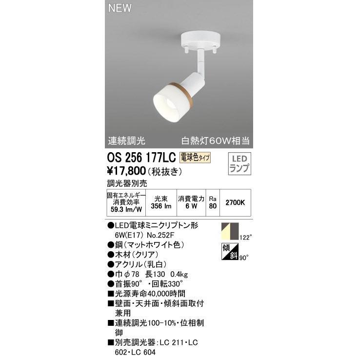 ODELIC オーデリック スポットライト スポットライト OS256177LC