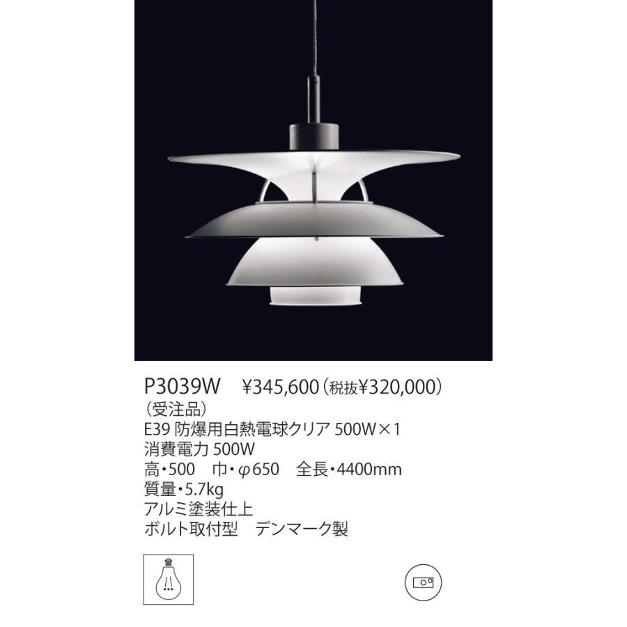 yamagiwa ヤマギワ ペンダント P3039W