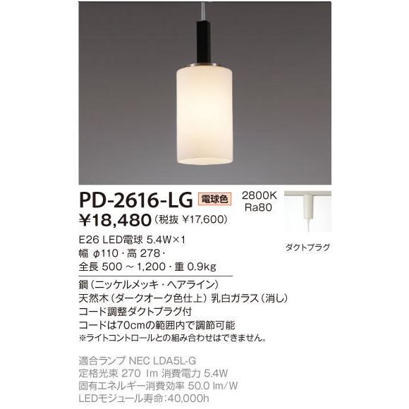 YAMADA 山田照明 ペンダント PD-2616-LG リコメン堂 - 通販 - PayPayモール PayPayモール