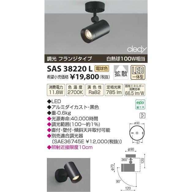 KOIZUMI コイズミ照明 コイズミ照明 コイズミ照明 LEDスポットライト フランジ SAS38220L リコメン堂 - 通販 - PayPayモール d2f