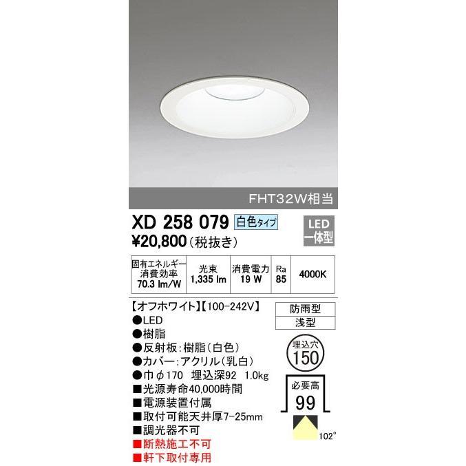 ODELIC オーデリック ダウンライト XD258079