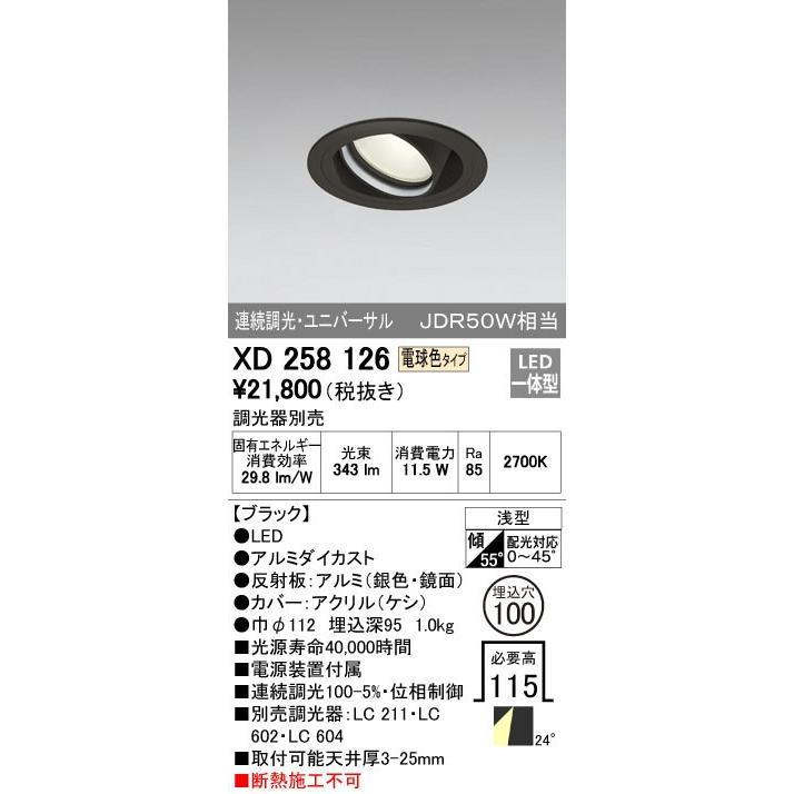 ODELIC オーデリック ダウンライト ダウンライト ダウンライト XD258126 65a