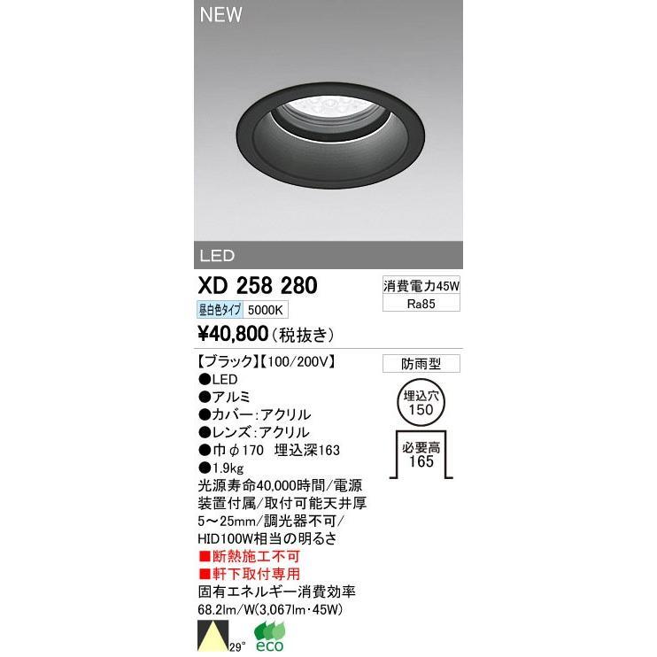 ODELIC オーデリック ダウンライト XD258280 XD258280