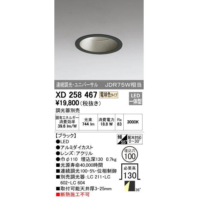 ODELIC オーデリック ダウンライト XD258467