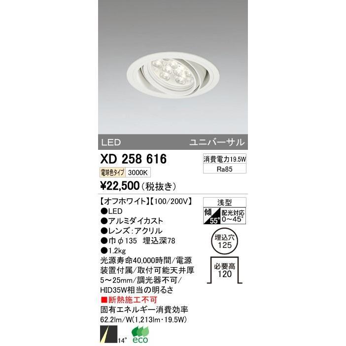 ODELIC オーデリック ダウンライト XD258616 リコメン堂 - 通販 - PayPayモール