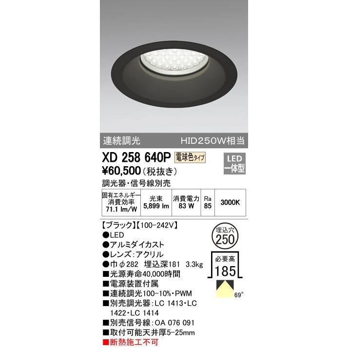 ODELIC オーデリック ダウンライト XD258640P