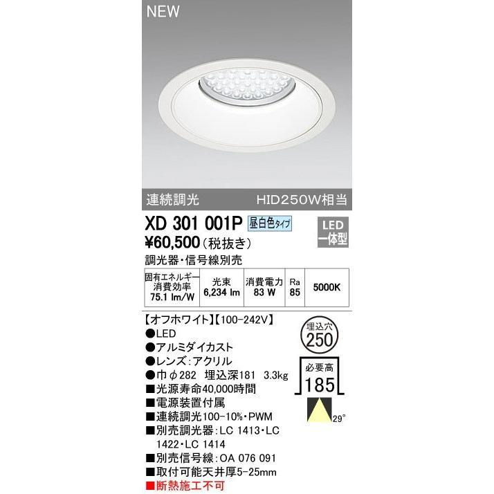 ODELIC オーデリック ダウンライト XD301001P