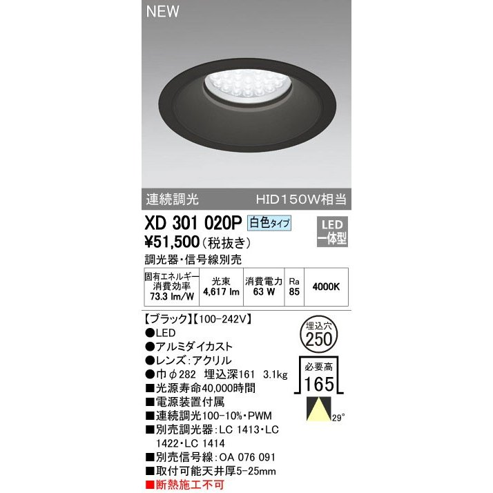 ODELIC オーデリック ダウンライト ダウンライト XD301020P