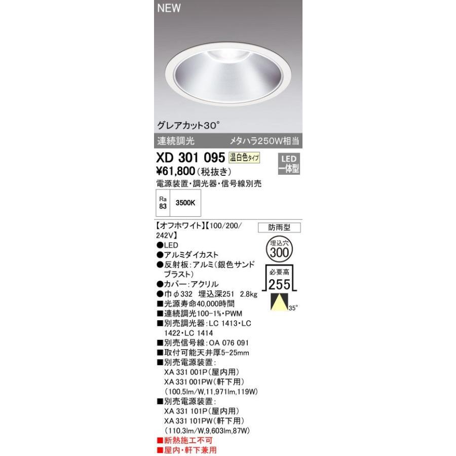 ODELIC オーデリック ダウンライト XD301095