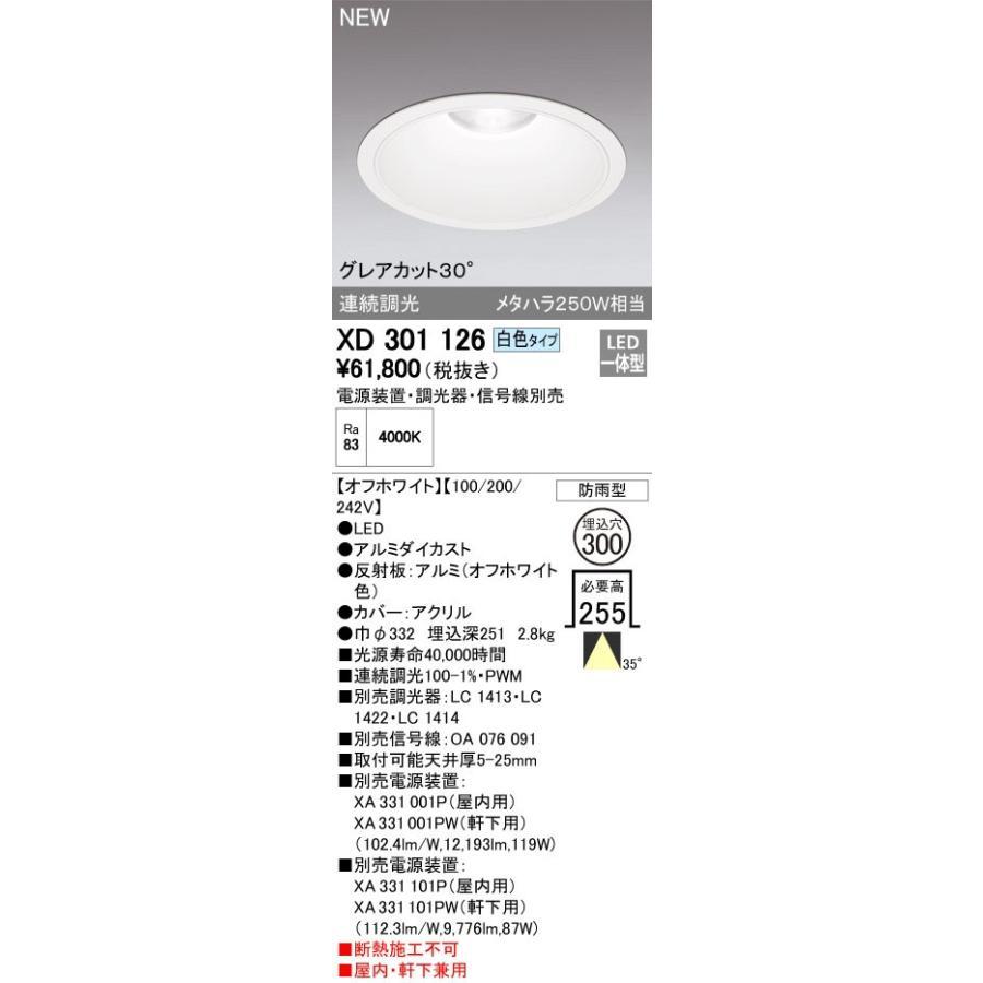 ODELIC オーデリック ダウンライト XD301126