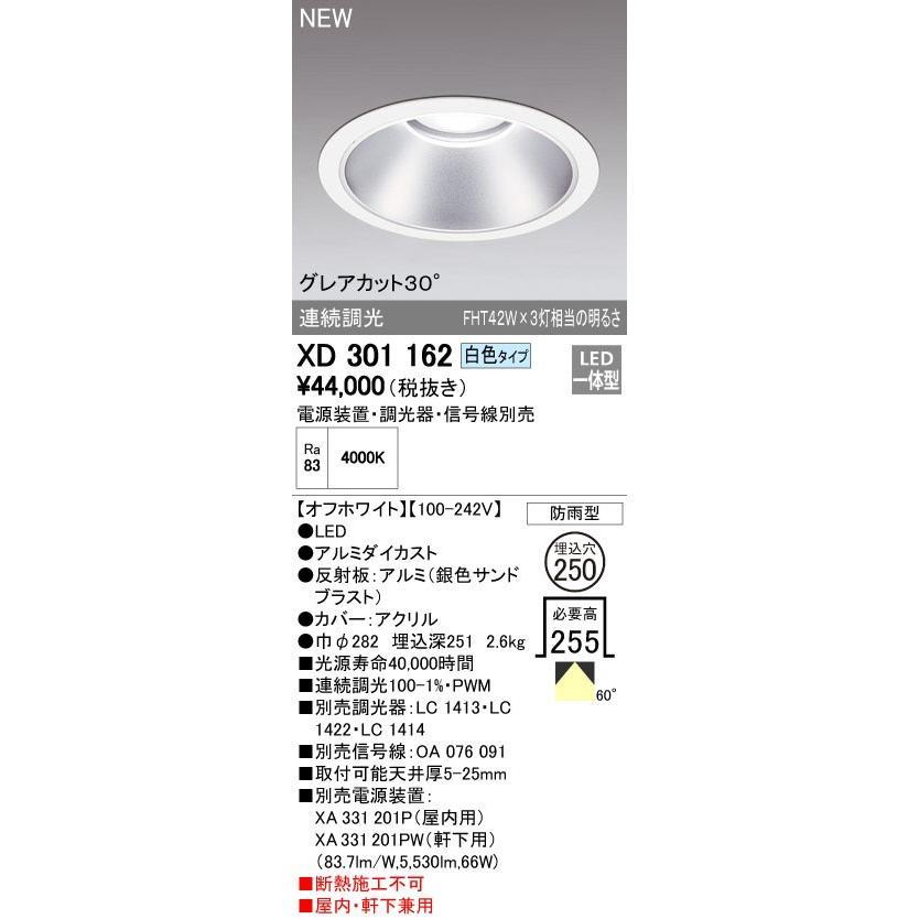 ODELIC オーデリック ダウンライト XD301162 XD301162