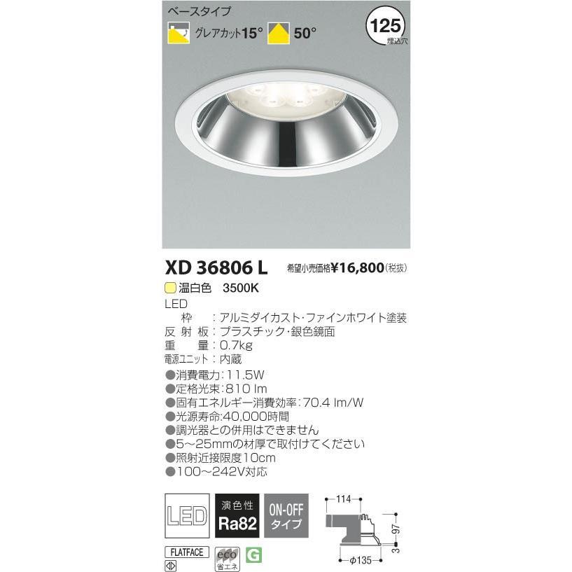 KOIZUMI コイズミ照明 LEDダウンライト XD36806L