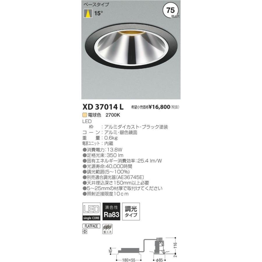 KOIZUMI コイズミ照明 LEDダウンライト XD37014L リコメン堂 - 通販 - PayPayモール