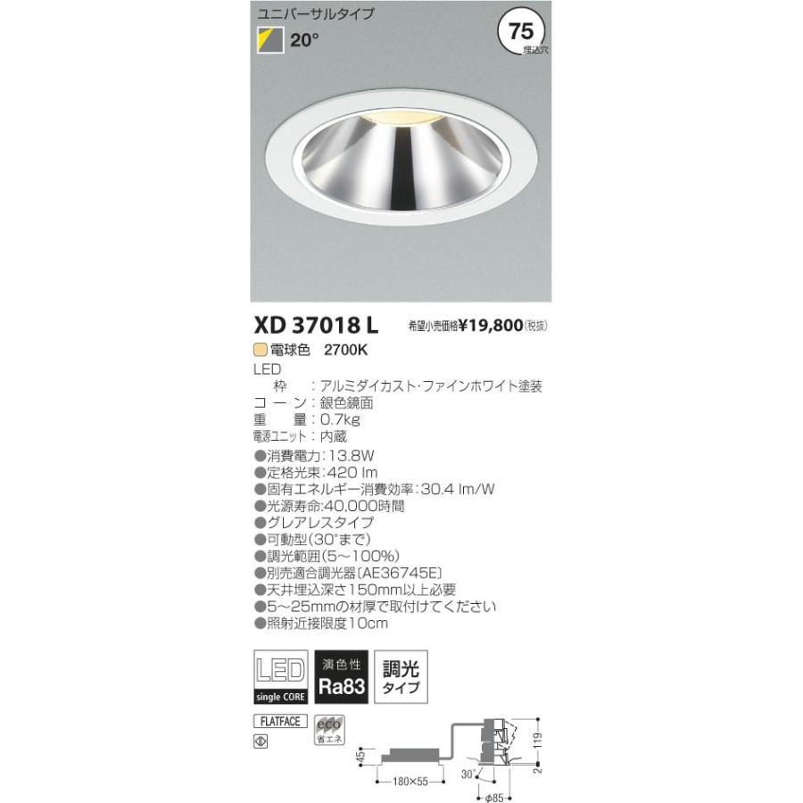 KOIZUMI コイズミ照明 LEDユニバーサルダウンライト XD37018L リコメン堂 - 通販 - PayPayモール