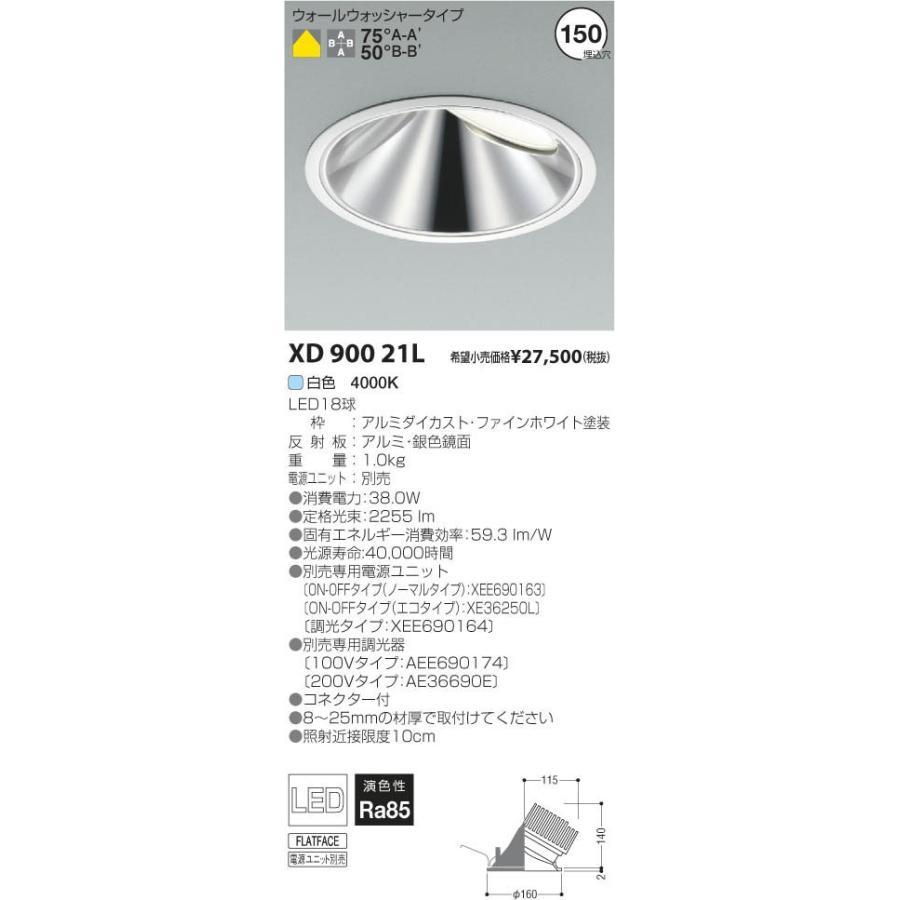 KOIZUMI コイズミ照明 ダウンライト XD90021L リコメン堂 - 通販 - - - PayPayモール 5b8