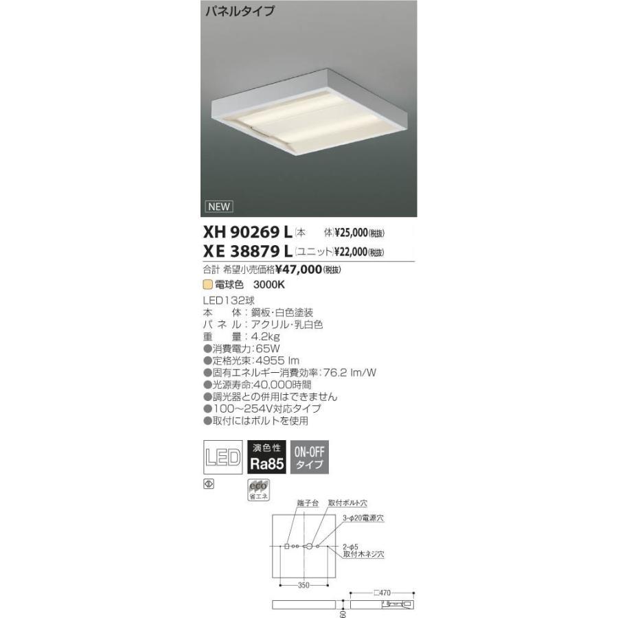 KOIZUMI コイズミ照明 LEDベースライト 本体 XH90269L リコメン堂 リコメン堂 リコメン堂 - 通販 - PayPayモール c0e