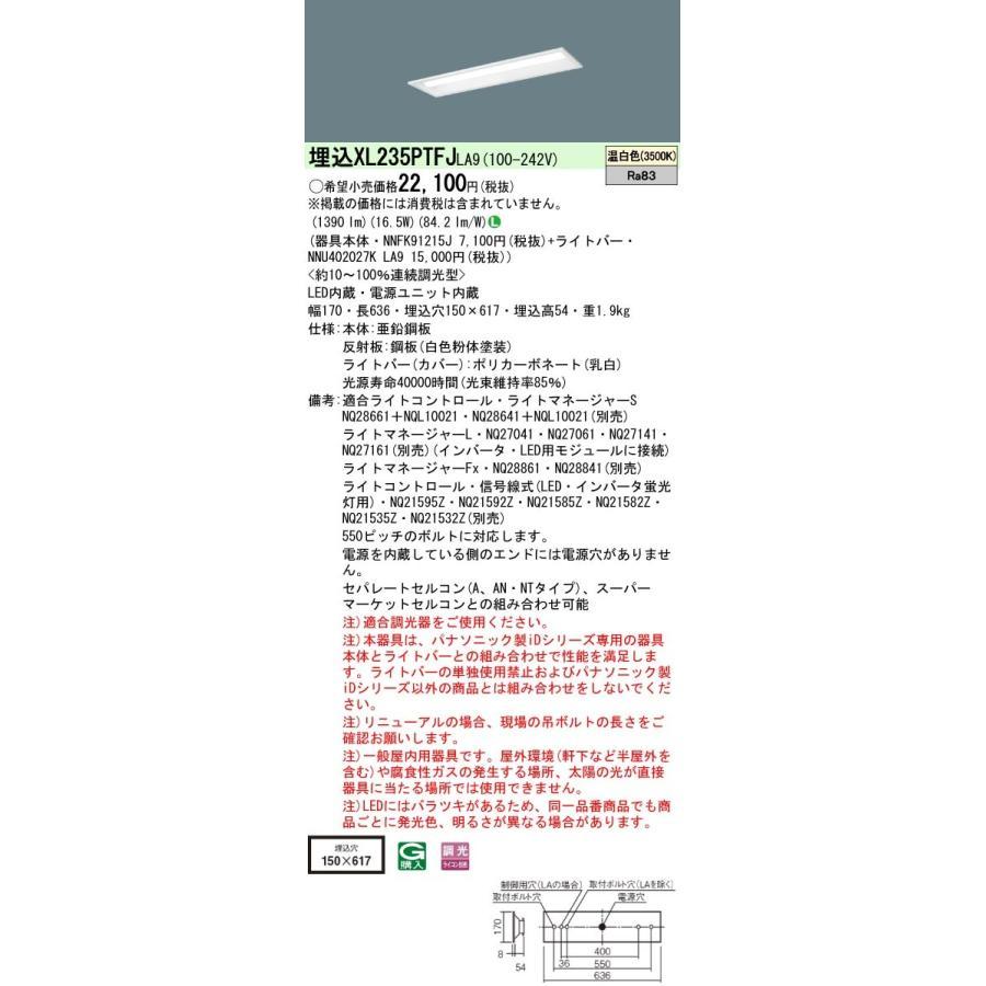 Panasonic パナソニック 天井埋込型 一体型LEDベースライト NNFK91215J+NNU402027KLA9 iDシリーズ XL235PTFJLA9
