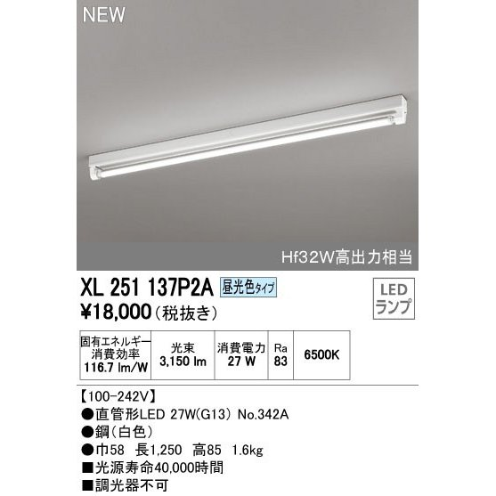 ODELIC オーデリック ベースライト XL251137P2A