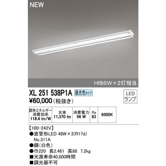 ODELIC オーデリック LEDベースライト XL251538P1A