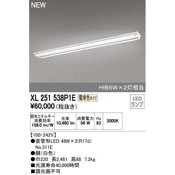 ODELIC オーデリック LEDベースライト XL251538P1E