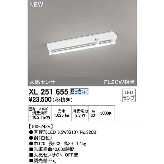 ODELIC オーデリック 人感センサ付ベースライト XL251655 リコメン堂 - 通販 - PayPayモール