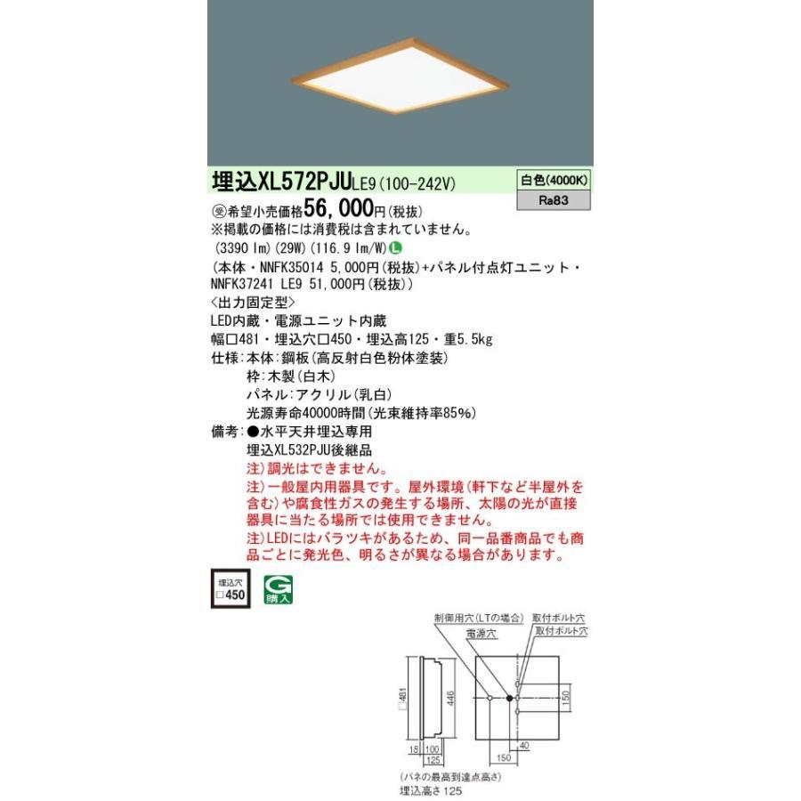 Panasonic Panasonic パナソニック 天井埋込型 一体型LEDベースライト NNFK35014+NNFK37241LE9 XL572PJULE9