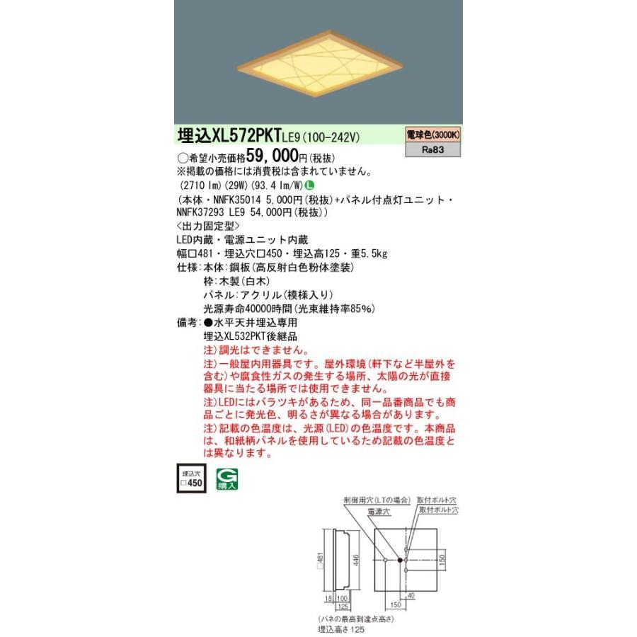 Panasonic パナソニック 天井埋込型 天井埋込型 一体型LEDベースライト NNFK35014+NNFK37293LE9 XL572PKTLE9