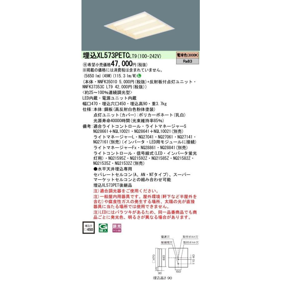 Panasonic Panasonic パナソニック 天井埋込型 一体型LEDベースライト NNFK35010+NNFK37353CLT9 XL573PETCLT9