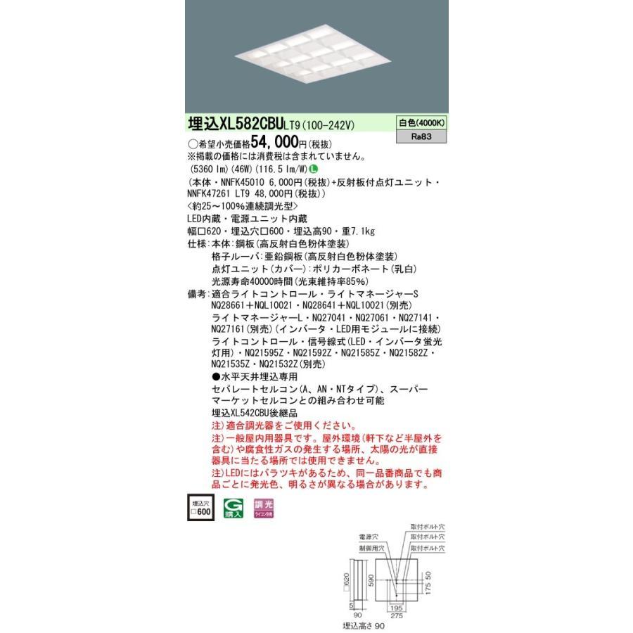 Panasonic パナソニック 天井埋込型 一体型LEDベースライト 一体型LEDベースライト NNFK45010+NNFK47261LT9 XL582CBULT9