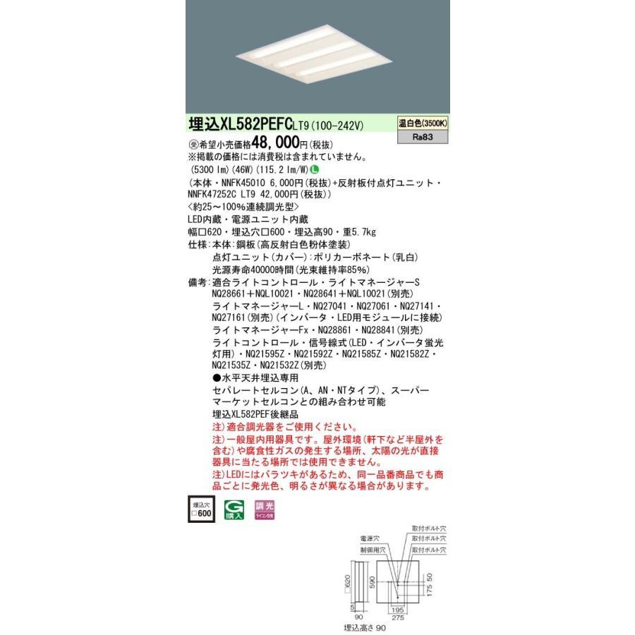 Panasonic Panasonic パナソニック 天井埋込型 一体型LEDベースライト NNFK45010+NNFK47252CLT9 XL582PEFCLT9