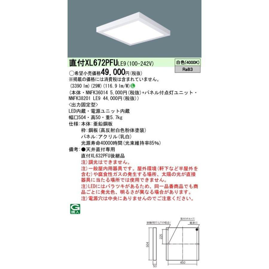 Panasonic パナソニック 天井直付型 天井直付型 一体型LEDベースライト NNFK36014+NNFK38201LE9 XL672PFULE9