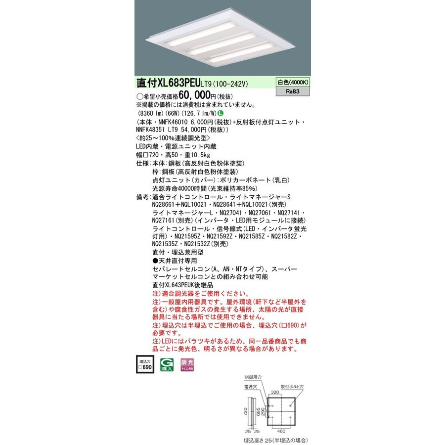 Panasonic パナソニック 天井直付型・天井埋込型 一体型LEDベースライト NNFK46010+NNFK48351LT9 XL683PEULT9