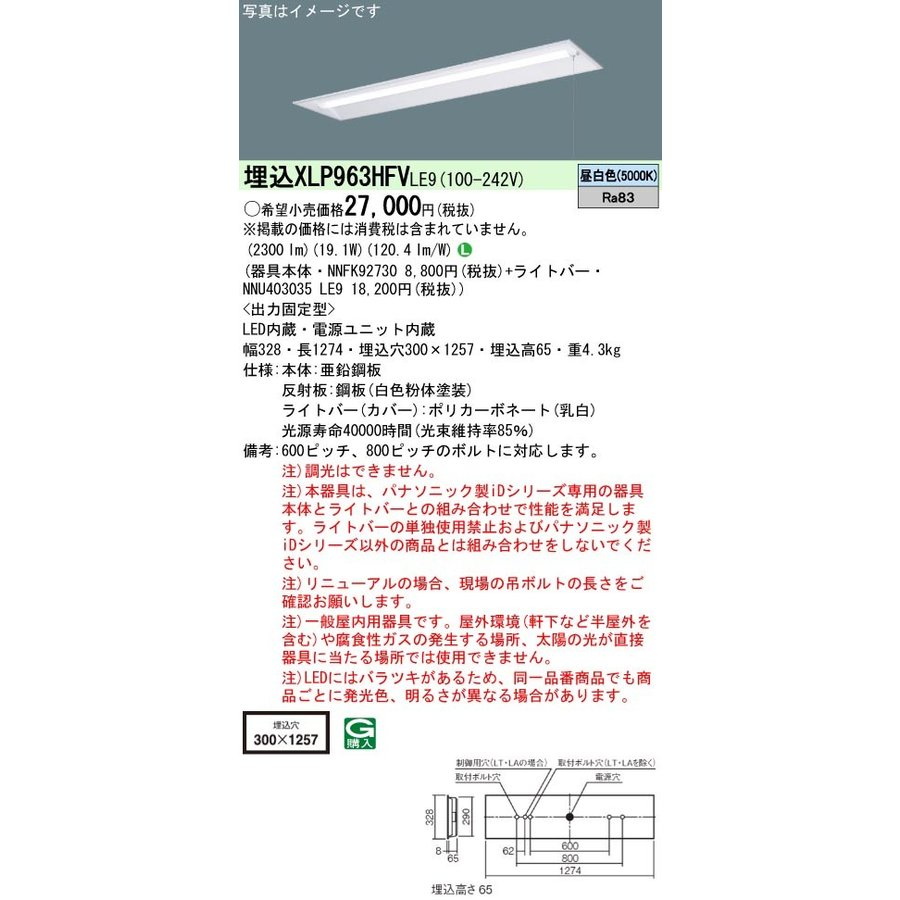 Panasonic パナソニック 天井埋込型 一体型LEDベースライト NNFK92730+NNU403035LE9 XLP963HFVLE9 リコメン堂 - 通販 - PayPayモール