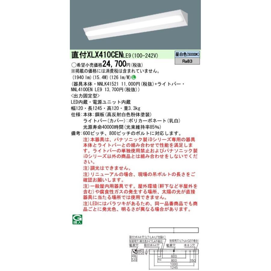 Panasonic パナソニック 天井直付型 一体型LEDベースライト NNLK41521+NNL4100ENLE9 iDシリーズ XLX410CENLE9