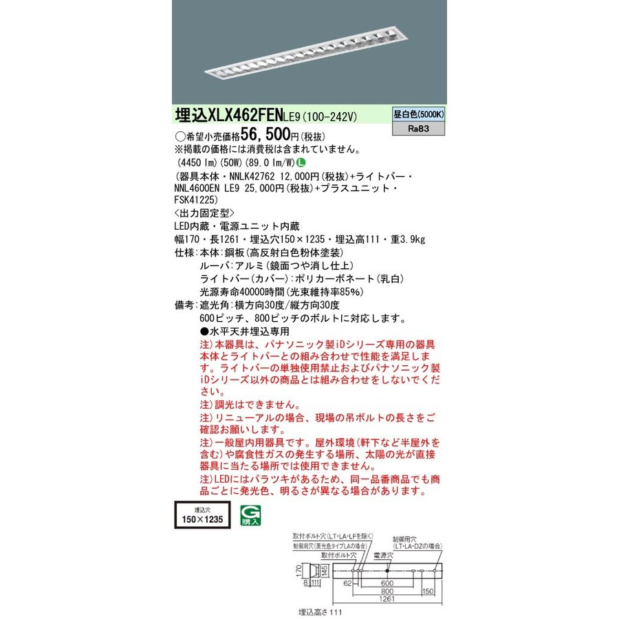 Panasonic パナソニック 天井埋込型 一体型LEDベースライト NNLK42762+NNL4600ENLE9+FSK41225 iDシリーズ XLX462FENLE9