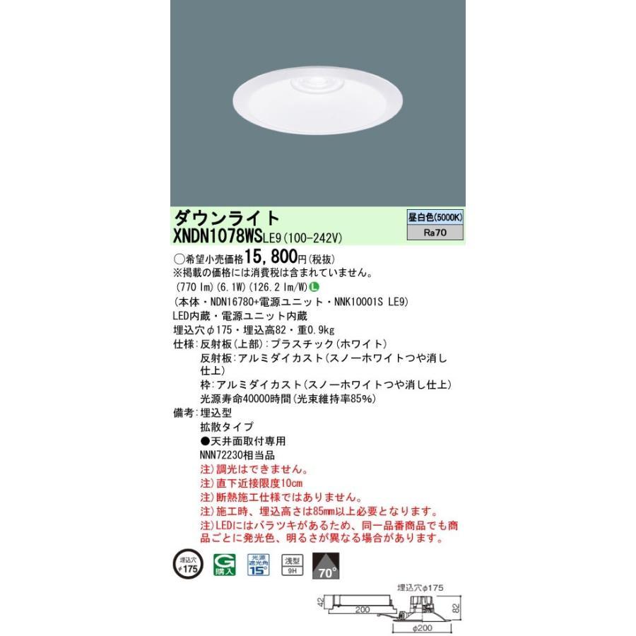 Panasonic パナソニック 天井埋込型 LED LED LED 昼白色 ダウンライト NDN16780+NNK10001SLE9 XNDN1078WSLE9 088
