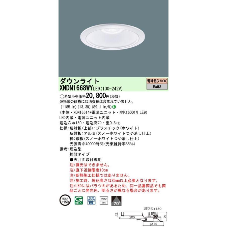 Panasonic パナソニック 天井埋込型 LED 電球色 ダウンライト NDN16614+NNK16001NLE9 XNDN1668WYLE9