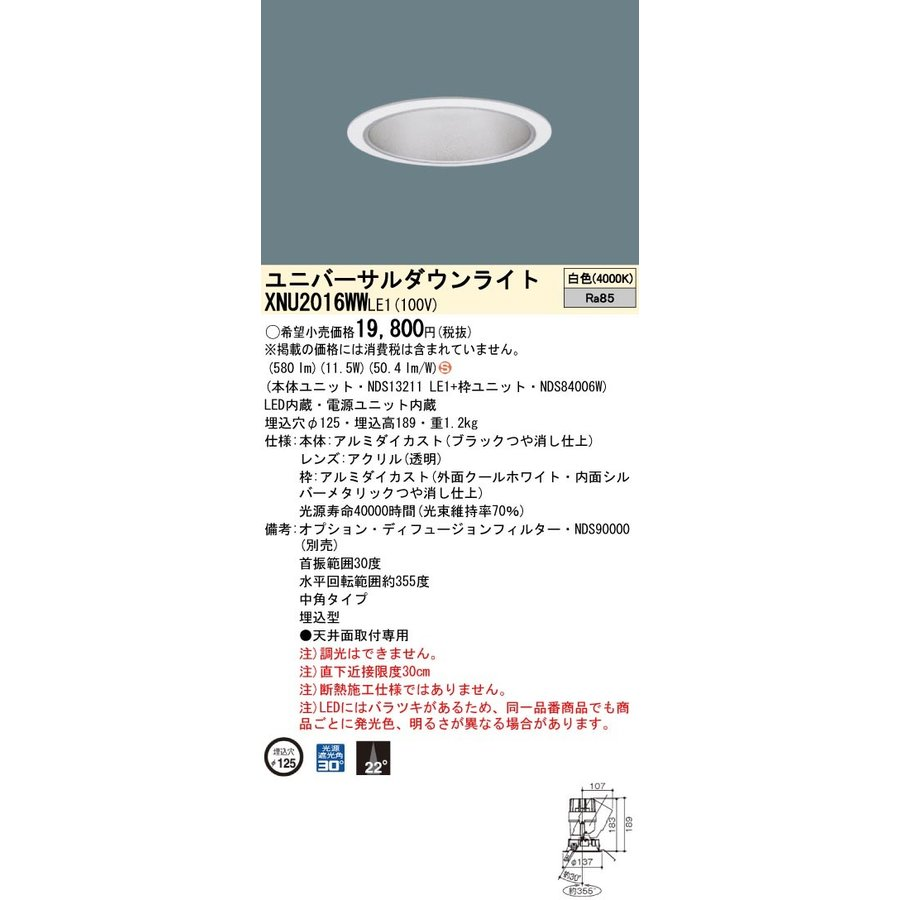 Panasonic パナソニック 天井埋込型 LED LED LED 白色 ユニバーサルダウンライト NDS13211LE1+NDS84006W XNU2016WWLE1 c26