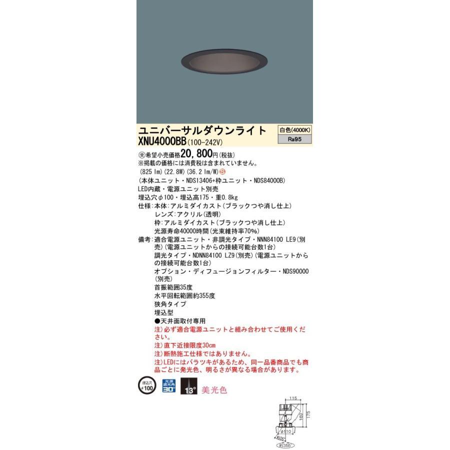 Panasonic パナソニック 天井埋込型 LED 白色 ユニバーサルダウンライト NDS13406+NDS84000B XNU4000BB