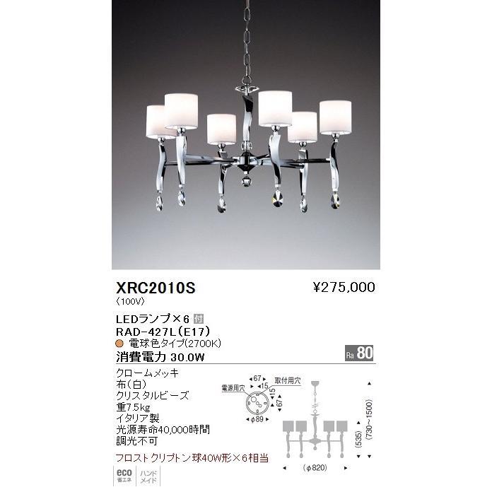 ENDO 遠藤照明 シャンデリア XRC2010S