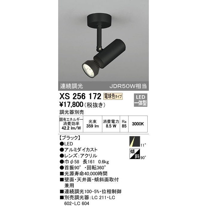 ODELIC ODELIC ODELIC オーデリック スポットライト XS256172 651