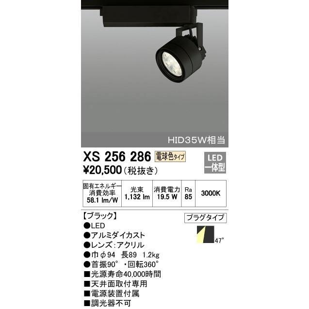 ODELIC オーデリック スポットライト XS256286