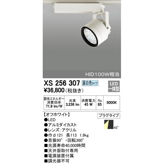 ODELIC ODELIC オーデリック スポットライト XS256307